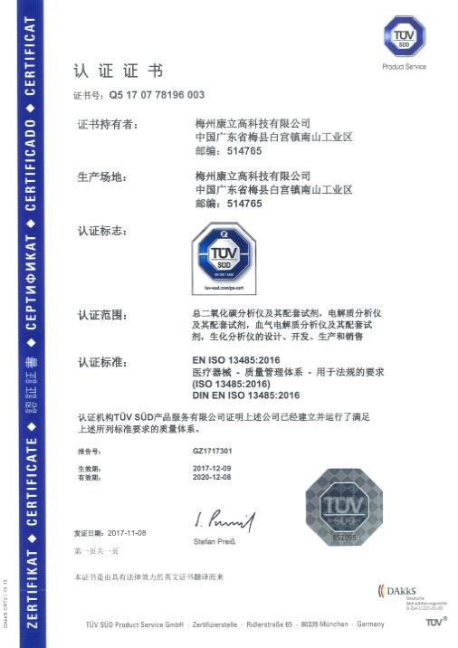 ISO 13458证书
